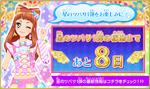 Hoshinotsubasa 1st countdown 8
