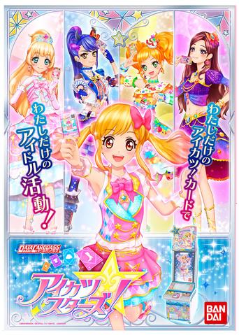 Data Carddass Aikatsu Stars! (データカードダスアイカツスターズ!, Data Carddass Aikatsu  Stars!) is an arcade collectible card game from Bandai's DATA ...