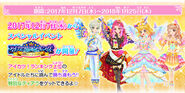 Aikatsu ranking tournament img game01