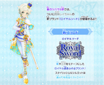 Rei Brand Royal Sword