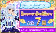 Hoshinotsubasa 1st countdown 7