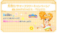 01 summer flower campaign