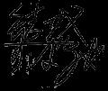 Autograph-subaru