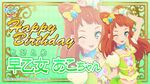 Happy Brithday Ako Aikatsu Stars Cafe Namco