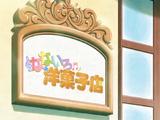 Rainbow Pastry Shop