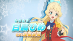 StarsProjectNews03Hime