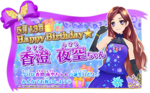 Img yozora-birthday2017