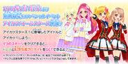 Aikatsu allstars img game01