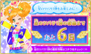 Hoshinotsubasa 1st countdown 6