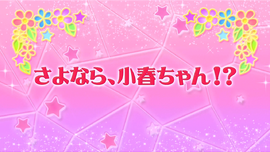 FarewellKoharu-chan