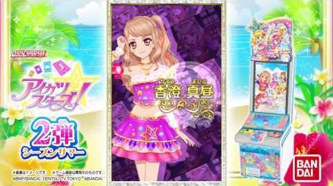CureHibiki/Data Carddass Aikatsu Stars! Part 2 PV