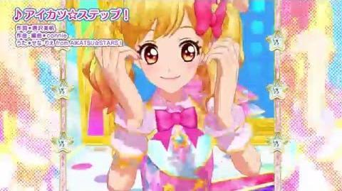 アイカツスターズ!ミュージックビデオ『アイカツ☆ステップ!』をお届け♪