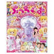 Magazine pucchigumi1709 img products01