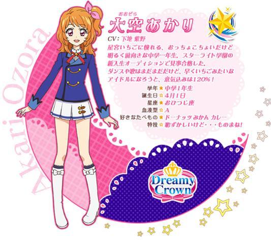 File:S3Chara Akari.jpg