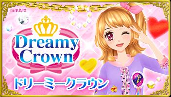 File:Aikatsu Dreamy Crown.png