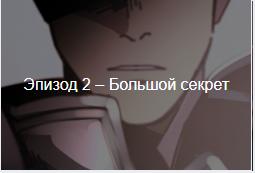 Эпизод2