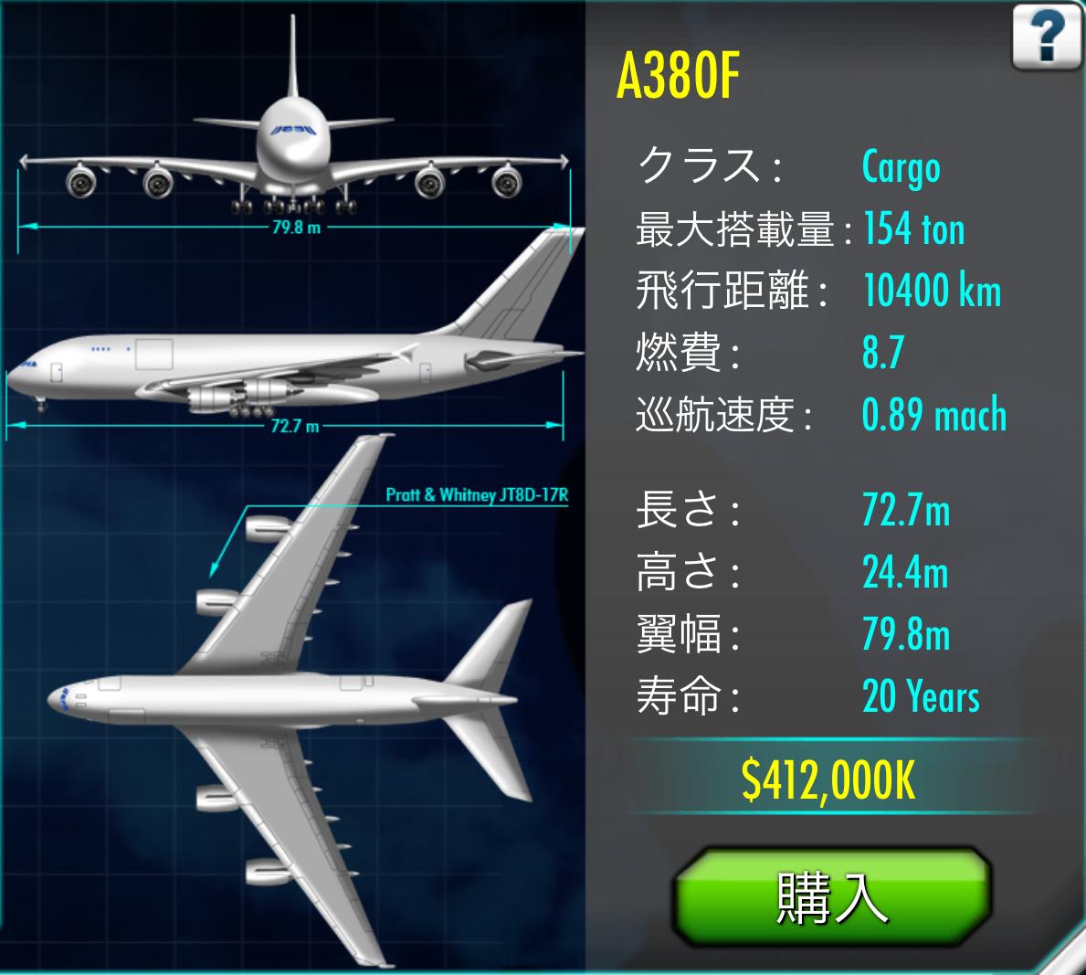 画像 airbus a380f png エアタイクーンオンライン wiki fandom
