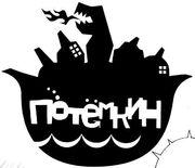 Potemkin Emblem