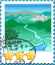 Training Flight-Stamp