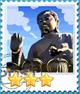 Hong Kong-Stamp