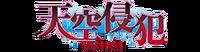 Tenkuu Shinpan Wordmark