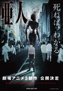 Ajin Part 1 Shoudou (1)