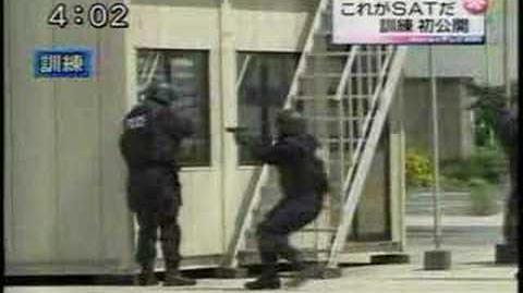 実在する特殊急襲部隊の訓練映像