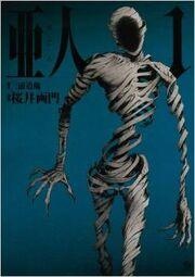 『亜人』第1巻の表紙