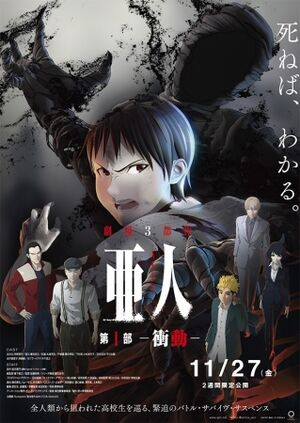 Ajin Part 1 Shoudou (2)