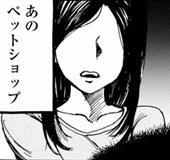 購入した仔犬のペットが早死にしたことに不満を口にする永井圭の母