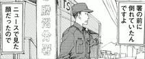 麻酔銃で眠らされた永井圭が佐藤によって放り出された勝沼分署