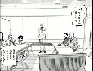 亜人管理委員会の会議室とみられる部屋。中央に戸崎優が立っている。左から2番目には岸祐二が座っている。