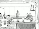 亜人管理委員会