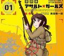 Houkago assault x girls