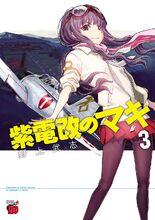 Shidenkai no Maki v3 cover