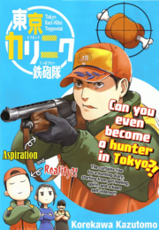 Tokyo Kari-niku Teppou-tai 001 p01 -AK-