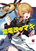Shidenkai no Maki v7 cover