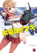 Shidenkai no Maki v1 cover