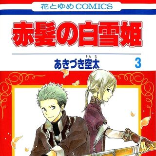 Mitsuhide and Kiki on the Volume 3 cover.