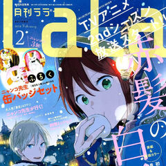 Lala issue the chapter first appeared in.