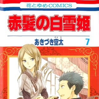 Mitsuhide and Kiki on the Volume 7 cover.
