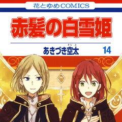 Kiki and Shirayuki from Volume 14