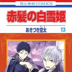 Zen and Obi on the Volume 13 cover