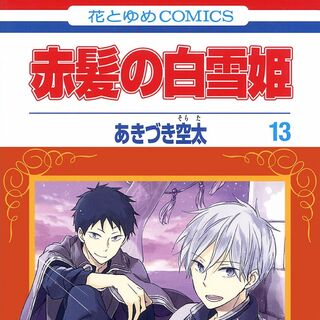 Obi and Zen on volume 13 cover.