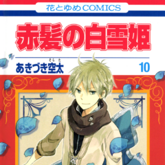 Zen on the Volume 10 cover