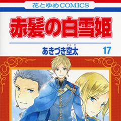 Zen, Mitsuhide and Kiki on the Volume 17 cover