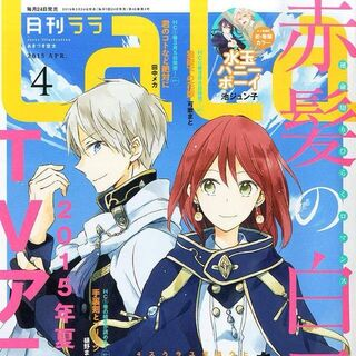 Cover of the Lala issue the chapter first appeared in.