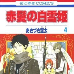 Zen, Obi and Shirayuki on the Volume 4 cover