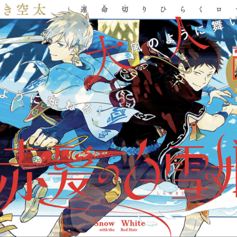 Chapter Cover depicting Zen and Obi in alternate outfits with alternate weapons