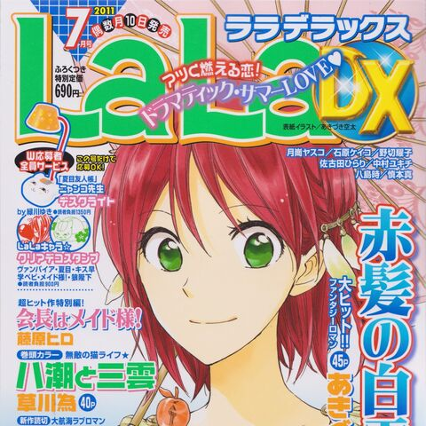 Lala issue chapter first appeared in.